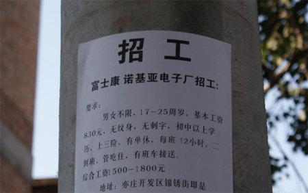 唐山招工仁泰里附近_附近哪里招工_苏州附近有没有电子厂招工