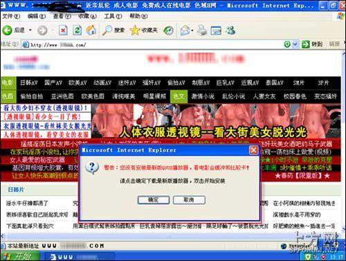 色情官网_360浏览器涉嫌借色情网站推广遭公安立案调查
