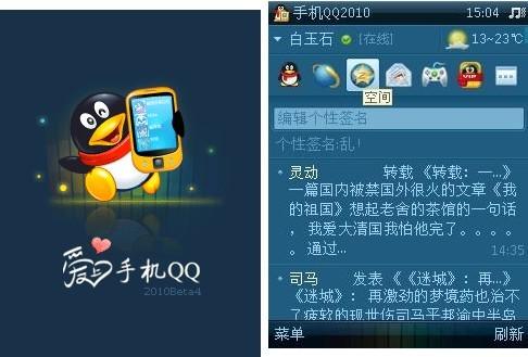 此外,点击手机qq首页上的qq空间图标,可以一键切换到手机qq空间,查看