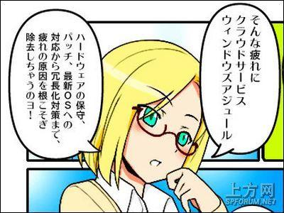 微软计算云推出v漫画拟人化漫画--上方网(www小兵漫画日记图片