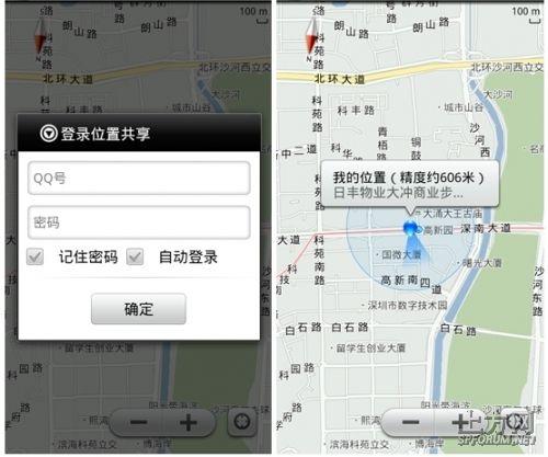 手机qq地图(android)发布更新