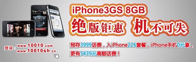 上海聯通網上營業廳推絕版iphone3gs套餐