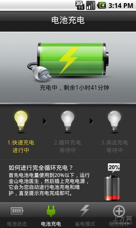 完全循环充电 金山电池医生android版