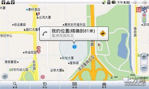 图吧地图会在已定位的位置有一个蓝色的闪烁光点表示,让人一目了然