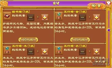 五行塔:共分为5种,挑战中己方所有该五行的角色和