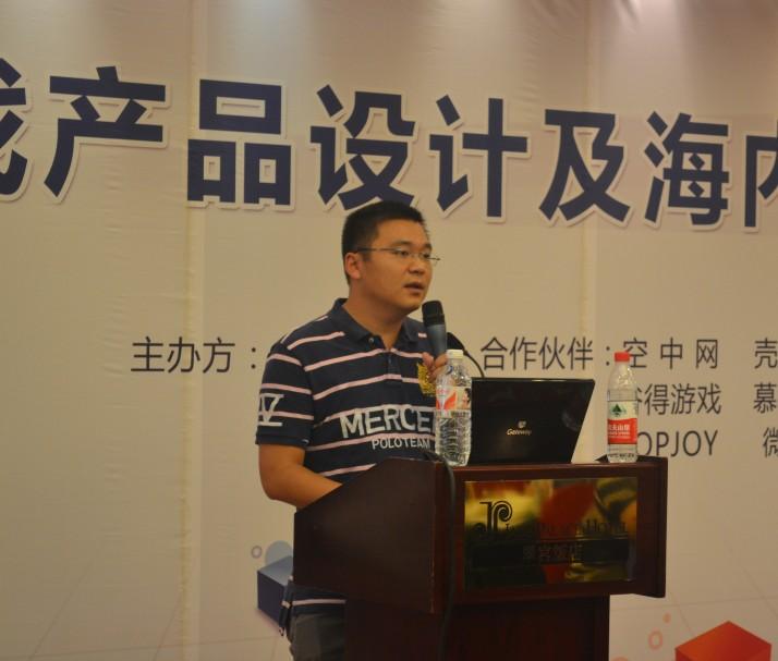 谷得游戏王东海:国内游戏市场的运营推广(录音)