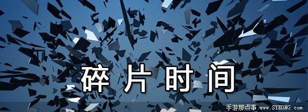 观点:我理解的碎片时间 -- 上方网(www.sfw.cn)