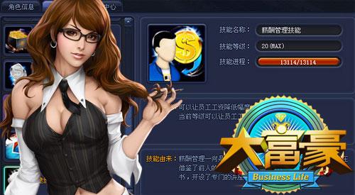 《大富豪》引领模拟经营游戏成功转型