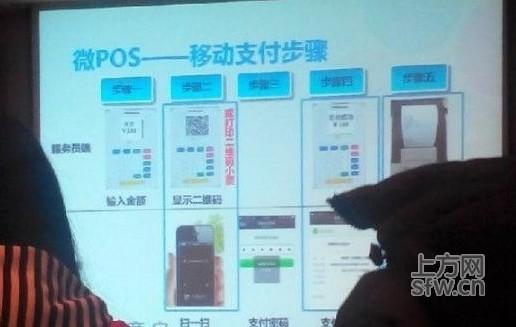 微信pos机使用步骤在微博曝光