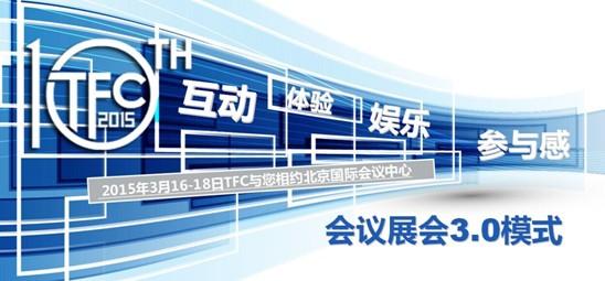 开启展会3.0时代 2015TFC大会稳中求变