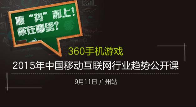 360手游在广州出大势啦! 仅200个座位,欲占从速!