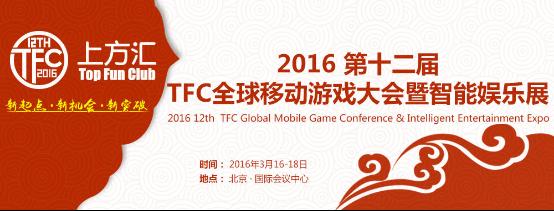 立春暖心送祝福 TFC沉淀十年游戏与智能娱乐新思维领跑2016