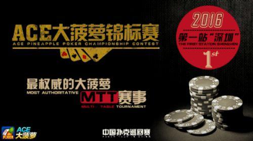 红牛中国扑克巡回赛携手ACE大菠萝 打造中国大菠萝最专业MTT