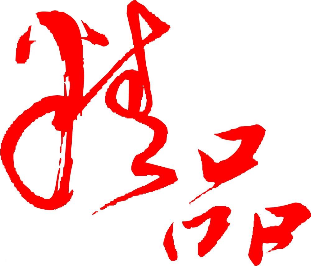 设计 矢量 矢量图 书法 书法作品 素材 1001_854