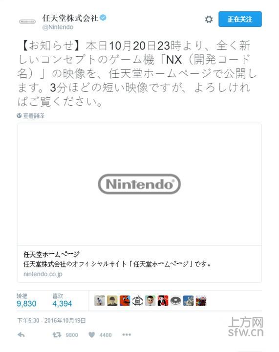 快讯 | 任天堂全新主机NX将于今晚正式公布