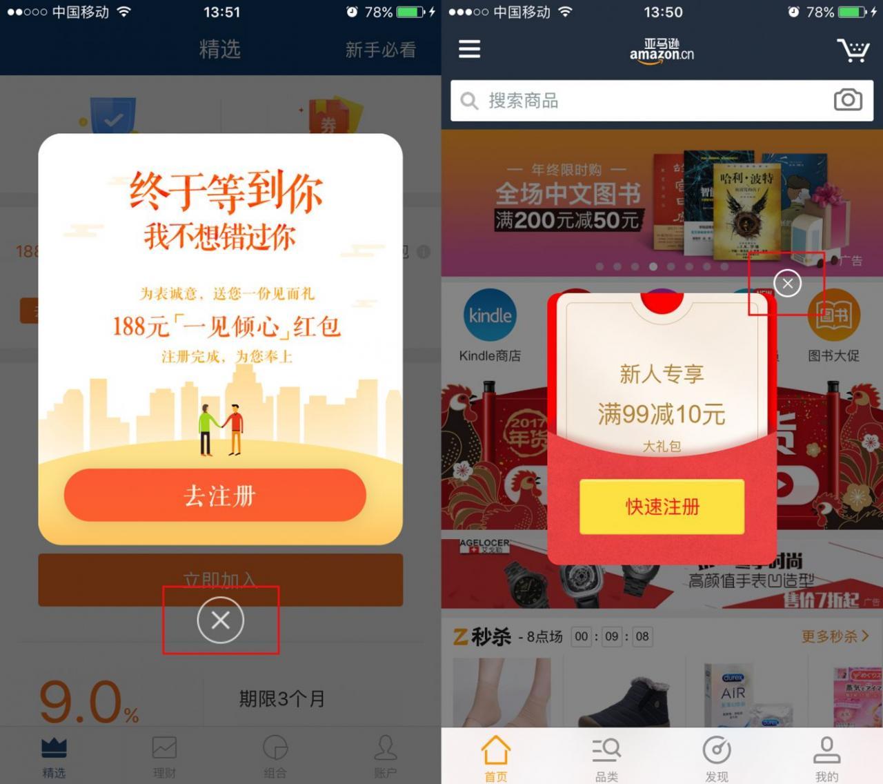 活动盒子分析了2个渠道9大推广位,让app推广更得心应手