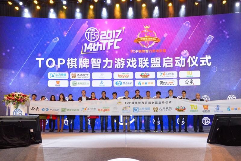 """国内首家""""TOP棋牌智力游戏联盟""""于TFC成立"""