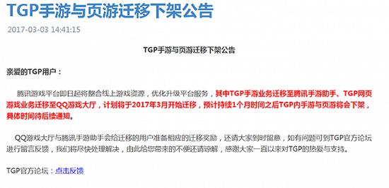 """根据官方说法,之后TGP手游业务将全面升级为""""腾讯手游助手"""",并将""""腾讯手游助手""""作为品牌独立运营。"""