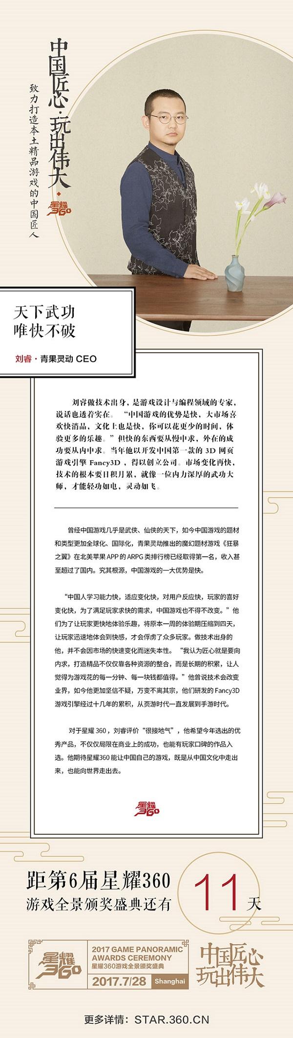 【中国游戏匠人访谈录】青果灵动刘睿:天下武功 唯快不破