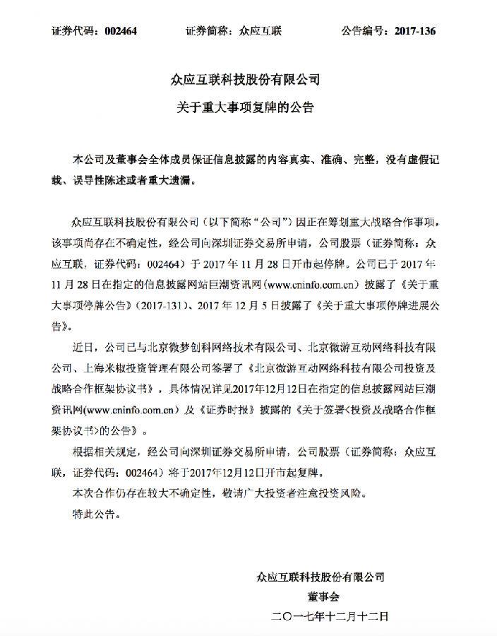 众应互联宣布战略入股新浪游戏