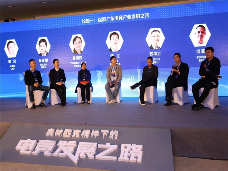 广东体育产业发展论坛电竞分论坛圆满落幕