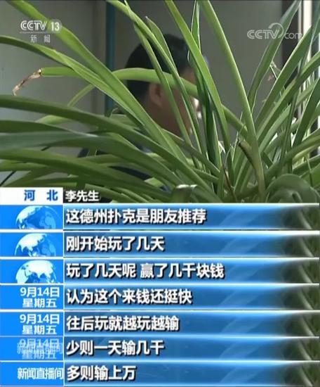 央视曝光博雅互动涉赌案:涉案金超亿元 34人被捕