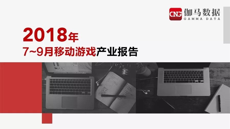 增长创新高:2018Q3中国手游市场收入356亿,同比增16.6%