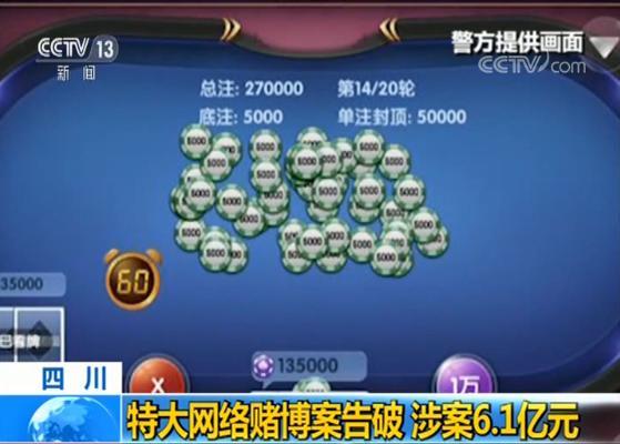 央视报道棋牌游戏涉特大网络赌博,涉案资金高达6.1亿元