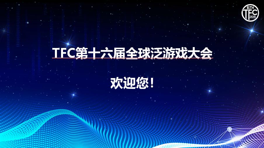 2019年TFC第十六届全球泛游戏大会
