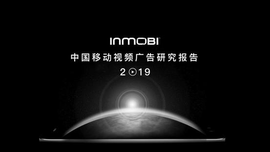InMobi发布《中国移动视频广告研究报告2019》 程序化已成首选