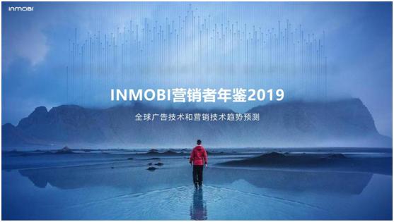 InMobi发布2019《营销者年鉴》 预测全球广告和营销技术新趋势