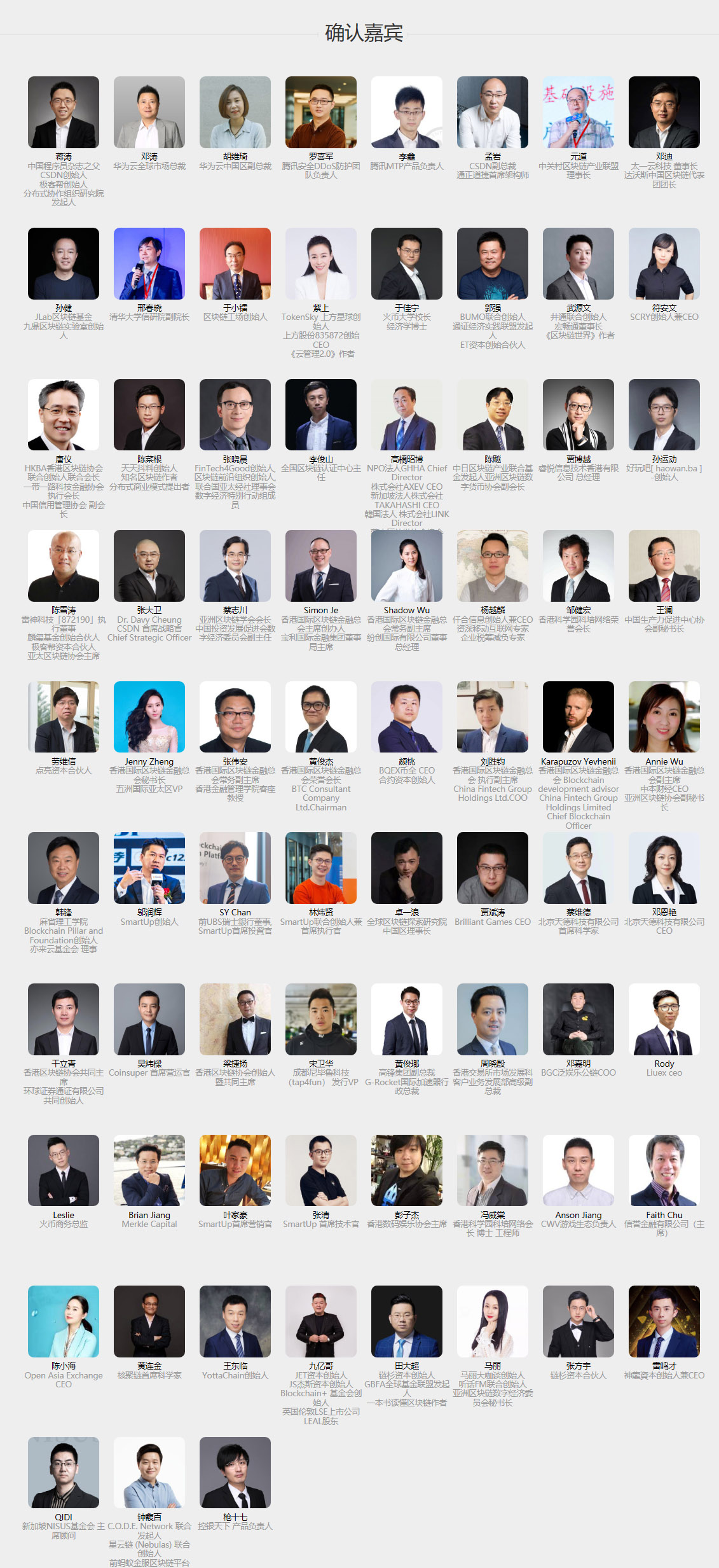 18日TokenSky香港站官方议程大曝光 100多位国际嘉宾分享
