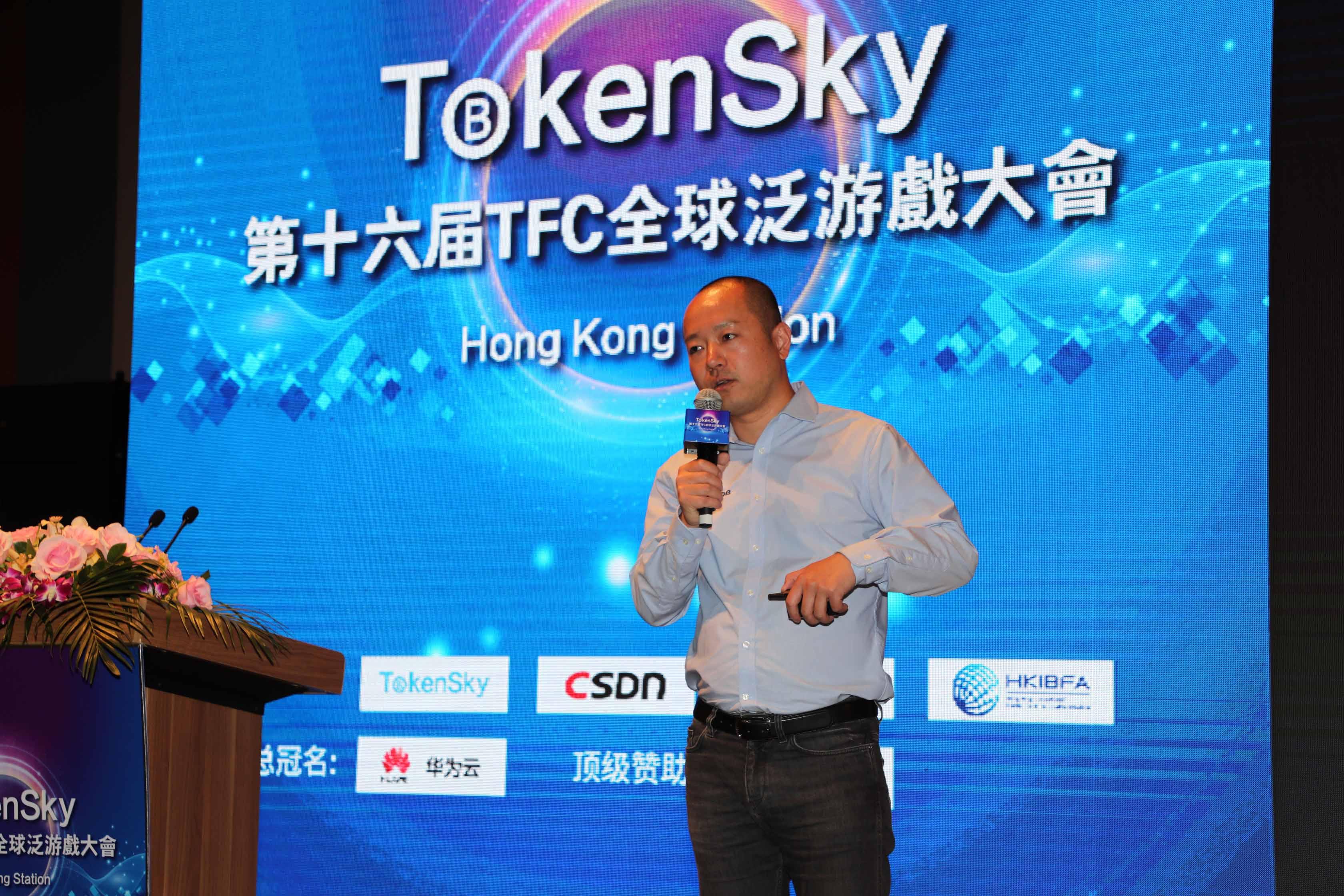 2019TokenSky区块链技术与应用峰会 嘉宾观点快讯集锦