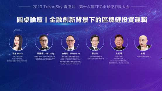 TokenSky香港站圆桌论坛:金融创新下的区块链投资逻辑