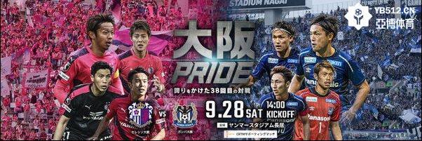 亞博yb46.cn日職聯大阪櫻花vs大阪鋼巴前瞻:大阪德比強勢來襲