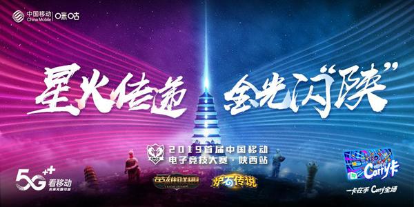 秦川电竞成功揭幕 中国移动电竞技赛陕西烽火点燃