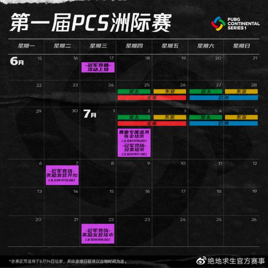 PCS1-賽事日程
