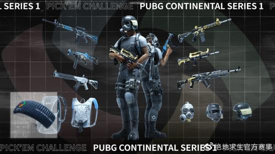 PCS1-賽事專屬道具及特別道具