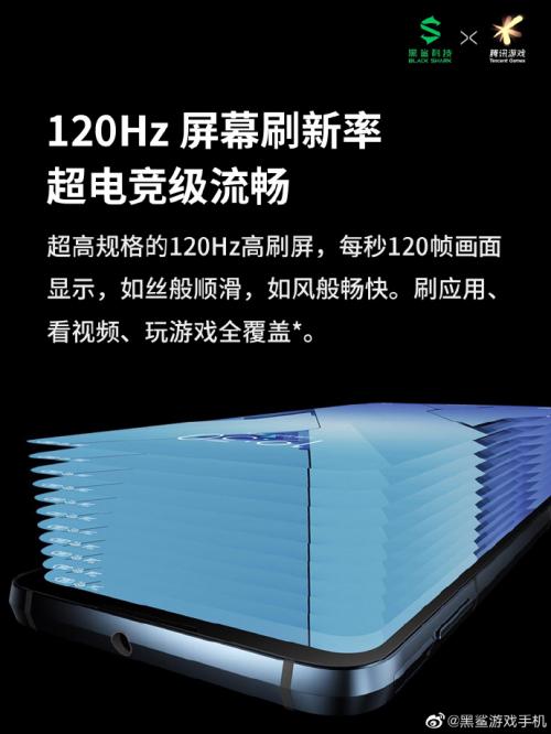 黑鲨3S 2020年下半年最值得入手的游戏手机