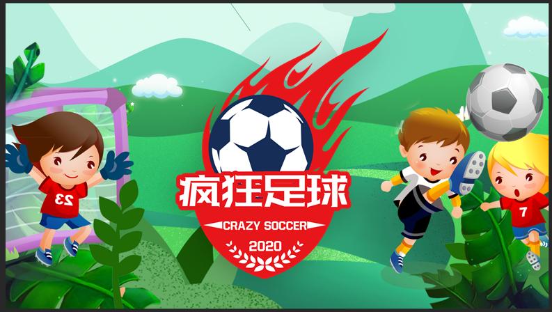 疯狂足球靓丽登场卷席亚洲