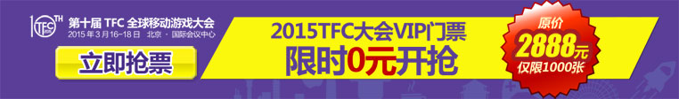 2015第十届TFC全球移动游戏大会