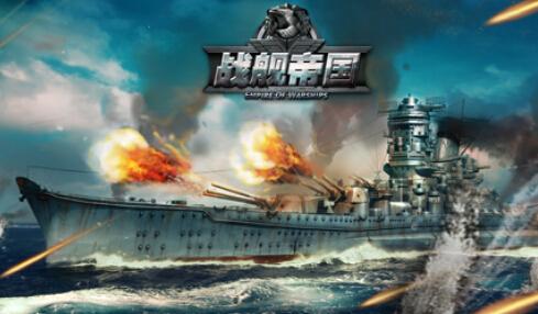 华清飞扬《战舰帝国》大热,再立军事题材手游标杆!