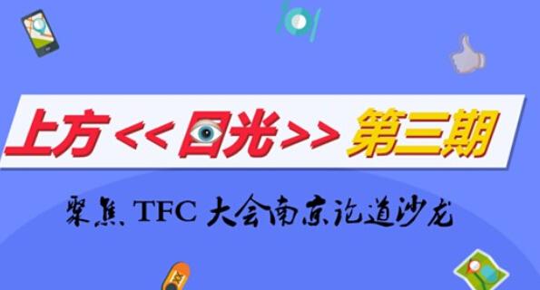 上方《目光》第三期:聚焦TFC大会南京论道沙龙