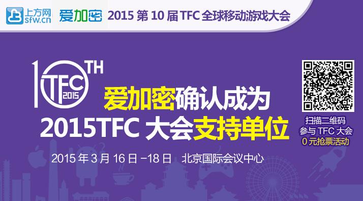 爱加密确认成为2015TFC大会支持单位