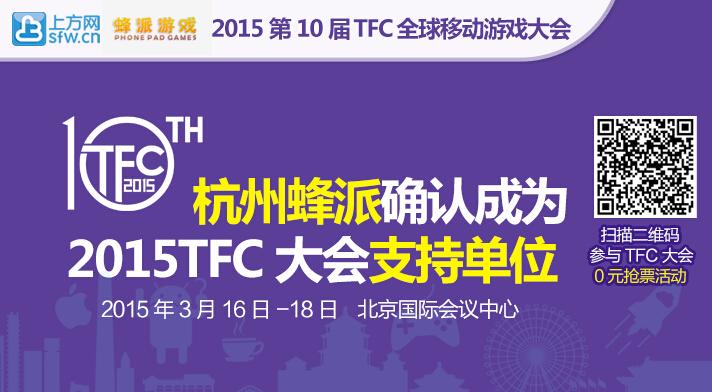 杭州蜂派确认成为2015TFC大会支持单位