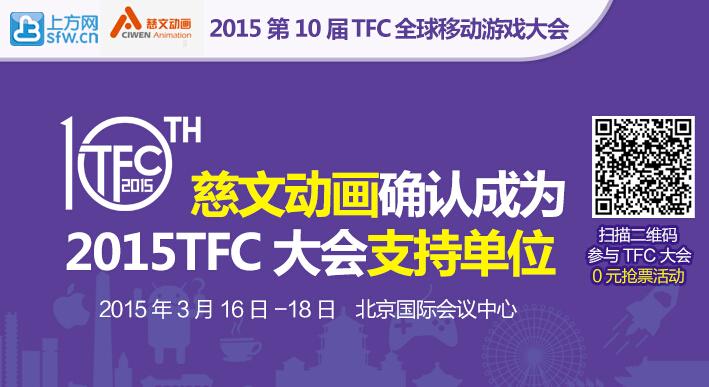 慈文动画确认成为2015TFC大会支持单位