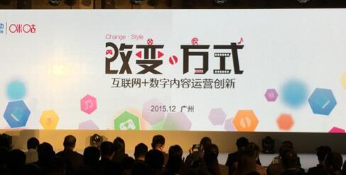 杭州咪咕网络科技_咪咕互娱 图片合集