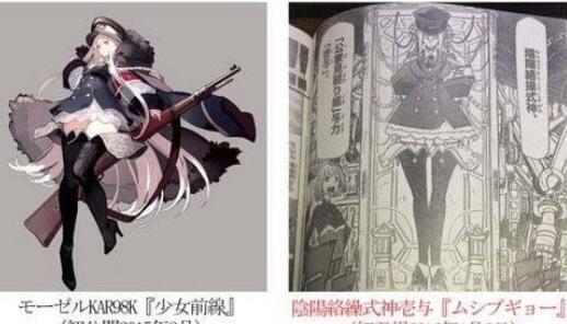日本漫画《虫奉行》疑似抄袭国产手游《少女前线》