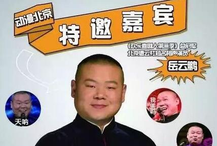 欢乐喜剧人小岳岳助阵第五届动漫北京!要欢乐吗,中秋见!