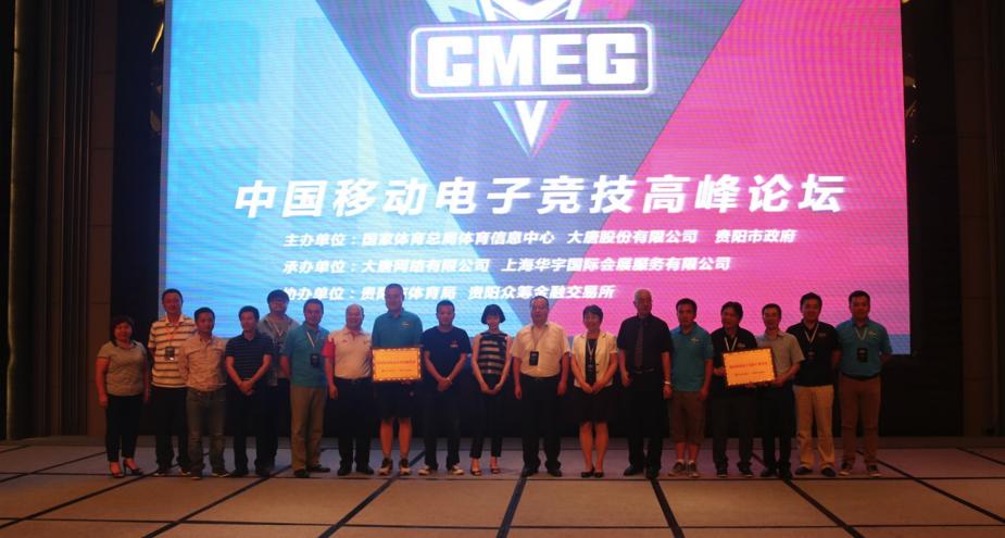 第一届中国移动电子竞技高峰论坛顺利召开